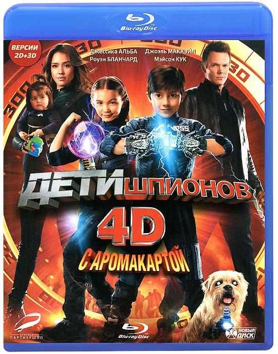 Дети шпионов 4 3D+2D (Blu-ray 50GB) купить лицензионный диск. Блюрей фильм с доставкой