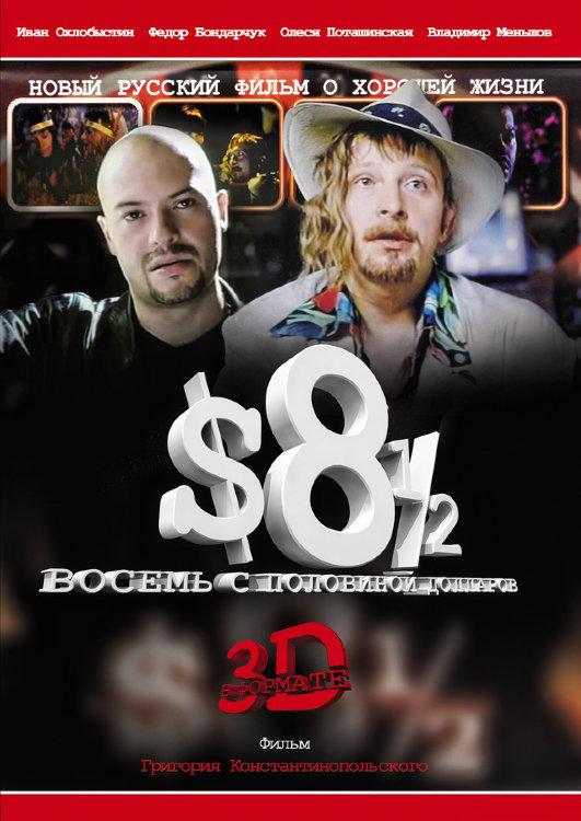 Восемь с половиной долларов (8 1/2 $) 3D на DVD