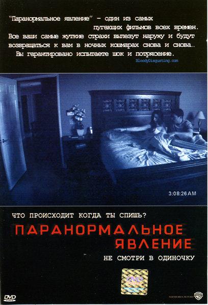 Паранормальное явление на DVD