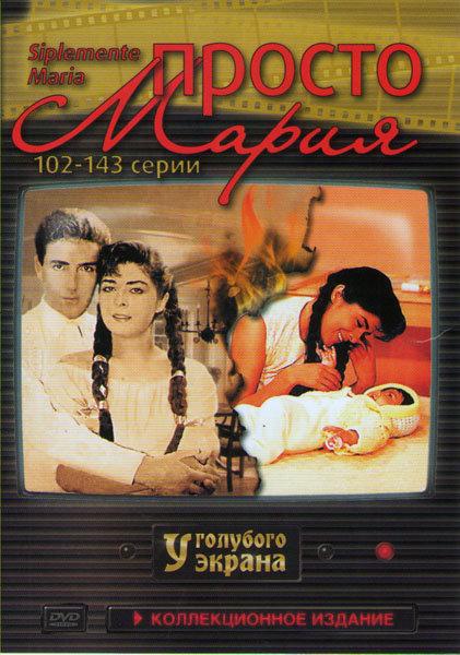 Просто Мария (102-143 серии) на DVD