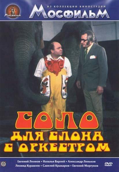 Соло для слона с оркестром на DVD