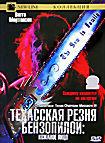 Техасская резня бензопилой 3 Кожаное лицо  на DVD