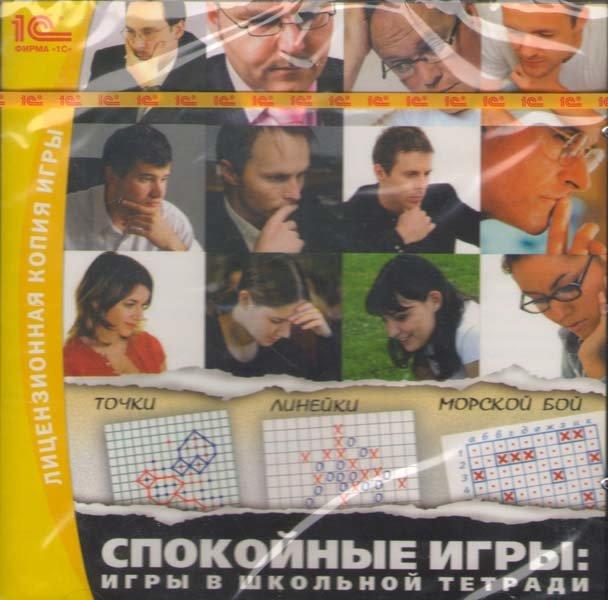 Спокойные игры Игры в школьной тетради (PC CD)