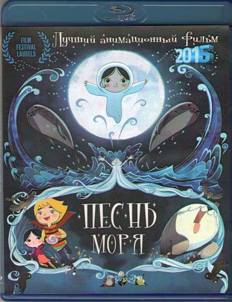 Песнь моря (Blu-ray) на Blu-ray