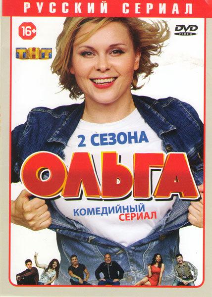 Ольга 1,2 Сезоны (40 серий) на DVD