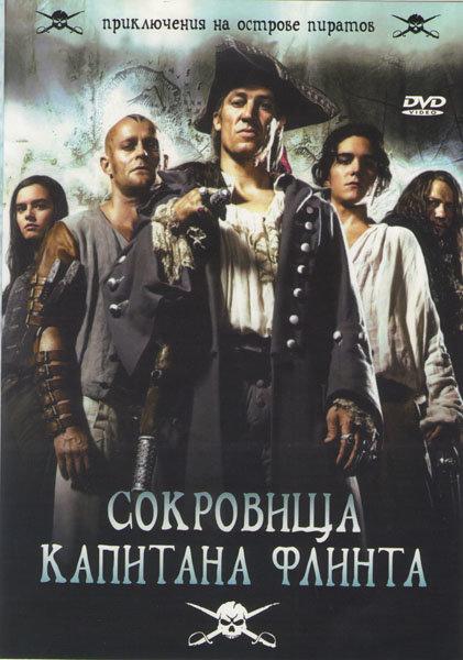 Сокровища капитана Флинта на DVD