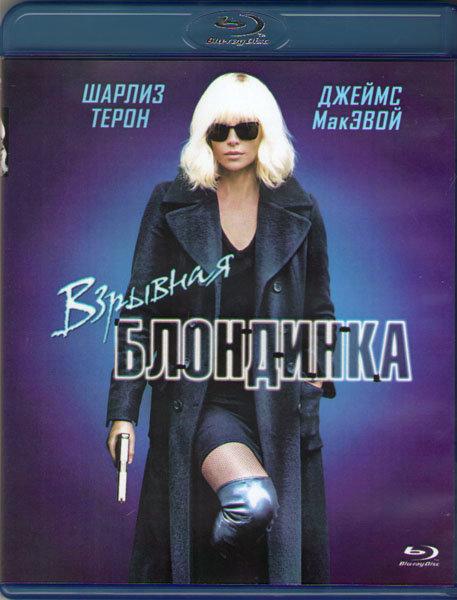 Взрывная блондинка (Blu-ray)* на Blu-ray
