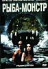 Рыба-Монстр  на DVD