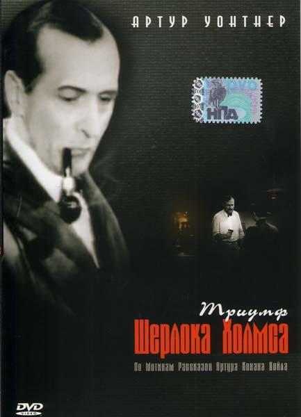 Триумф Шерлока Холмса на DVD