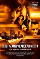Деньги Американская мечта (Blu-ray)