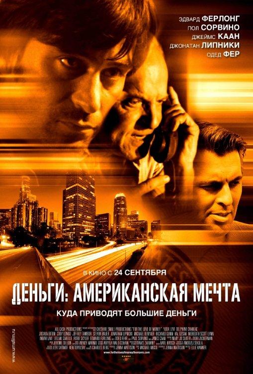 Деньги Американская мечта (Blu-ray) на Blu-ray