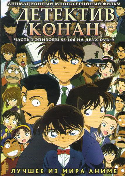Детектив Конан 2 Часть (55-106 серии) (2 DVD) на DVD