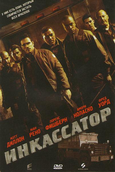 Инкассатор на DVD