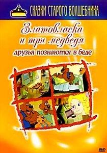 Златовласка и три медведя на DVD