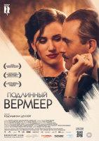 Подлинный Вермеер (Blu-ray)