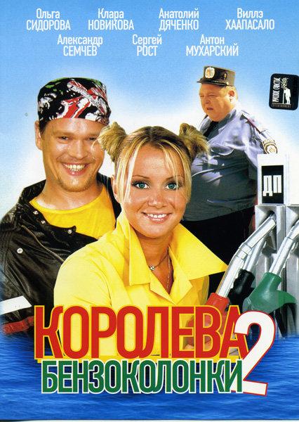 Королева бензоколонки - 2  на DVD
