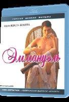 Эммануэль (Blu-ray)