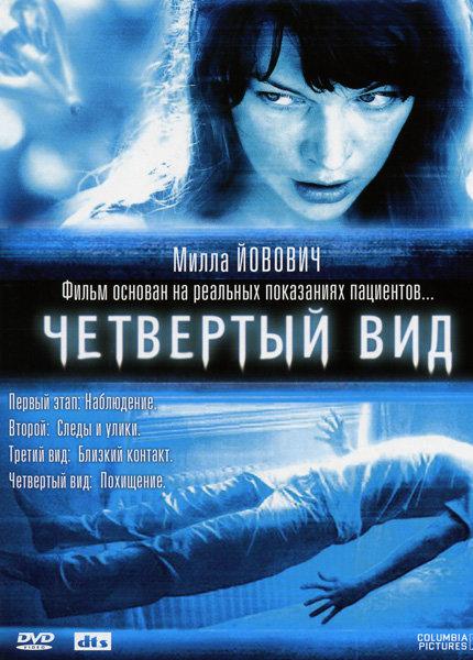 Четвертый вид на DVD