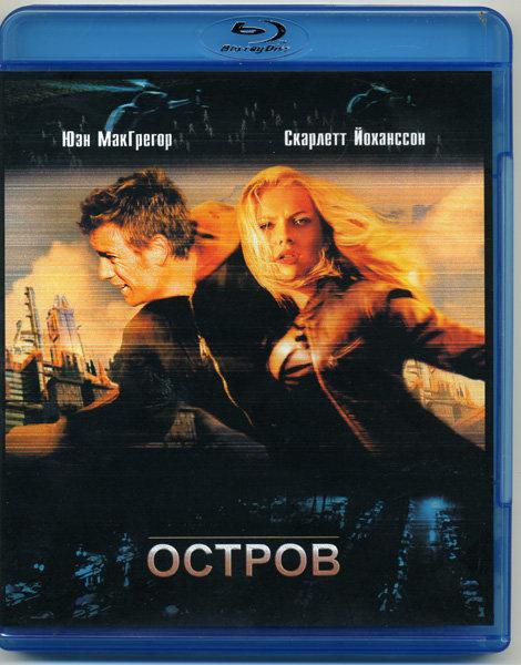 Остров (Blu-ray) на Blu-ray