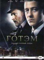 Готэм 1 Сезон (22 серии) (3 DVD)