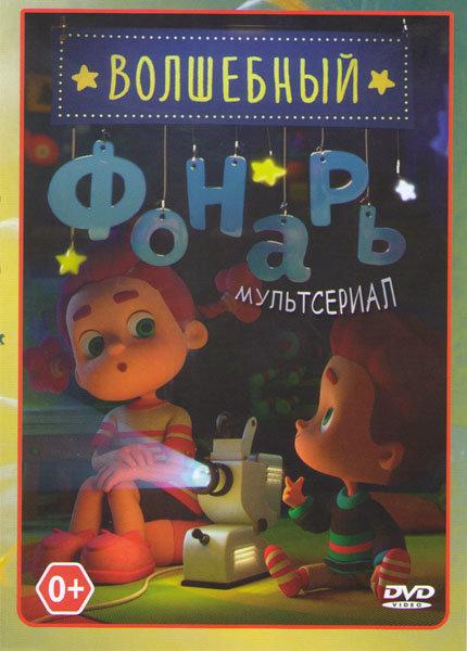 Волшебный фонарь 4 Части на DVD