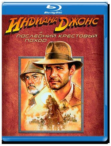 Индиана Джонс и последний Крестовый поход (Blu-ray)* на Blu-ray