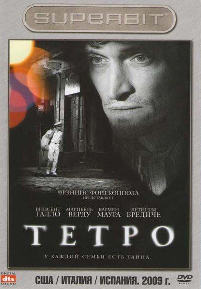 Тетро на DVD
