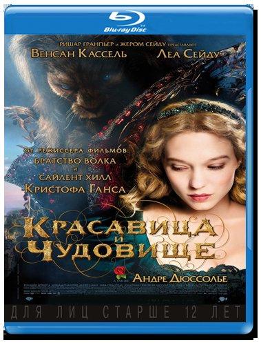 Красавица и чудовище (Blu-ray) на Blu-ray