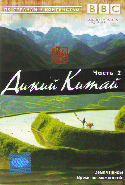 BBC Дикий Китай 2 Часть (Земля Панды / Время возможностей)  на DVD