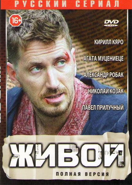 Живой (16 серий) на DVD