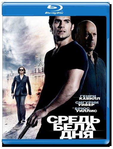 Средь бела дня (Blu-ray) на Blu-ray