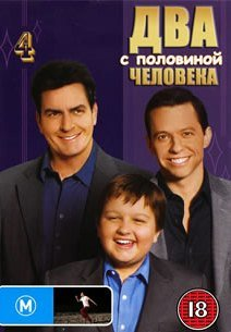 Два с половиной человека 4 Сезон (24 серии) (4 DVD) на DVD