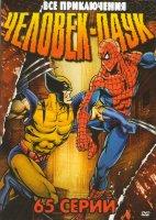 Человек паук 5 сезонов (65 серий) (4 DVD)