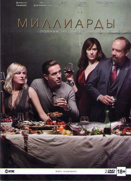 Миллиарды 3 Сезон (12 серий) (2 DVD)