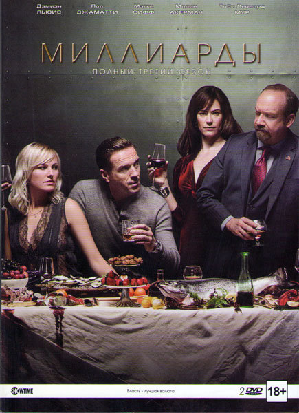 Миллиарды 3 Сезон (12 серий) (2 DVD) на DVD