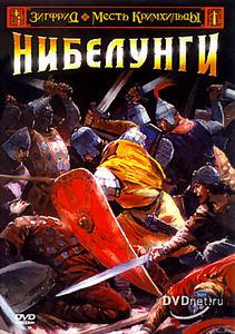 Кольцо Нибелунгов (4 dvd)   на DVD