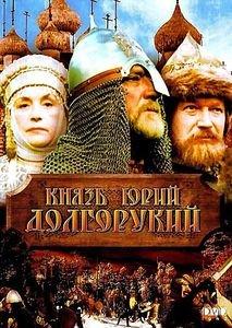 Князь Юрий Долгорукий на DVD