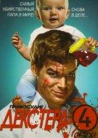 Декстер (Правосудие Декстера) 4 Сезон (2 DVD)