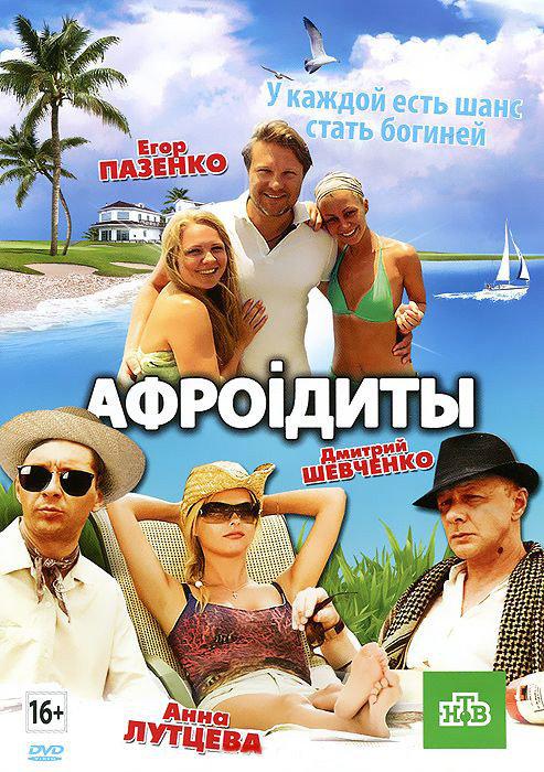 Афроидиты (Афроiдиты) на DVD