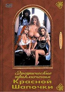 ЭРОТИЧЕСКИЕ ПРИКЛЮЧЕНИЯ КРАСНОЙ ШАПОЧКИ на DVD