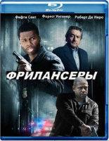 Фрилансеры (Blu-ray)