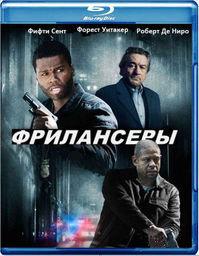 Фрилансеры (Blu-ray) на Blu-ray