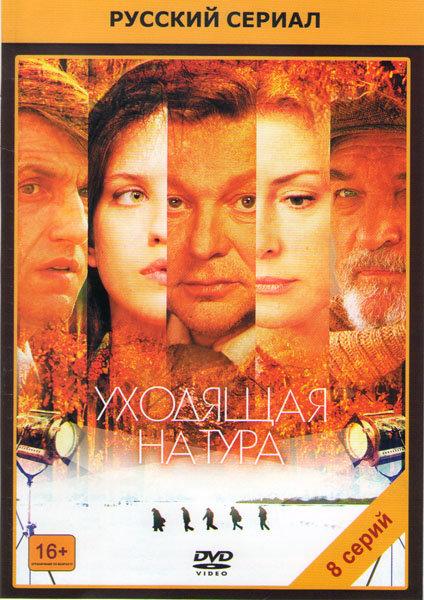 Уходящая натура (8 серий) на DVD
