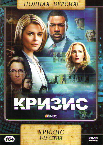 Кризис (13 серий) на DVD