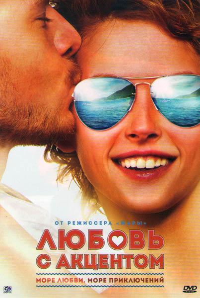 Любовь с акцентом на DVD