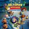 История игрушек 3 Большой побег (Blu-ray)
