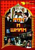 Рам и Шиам  на DVD