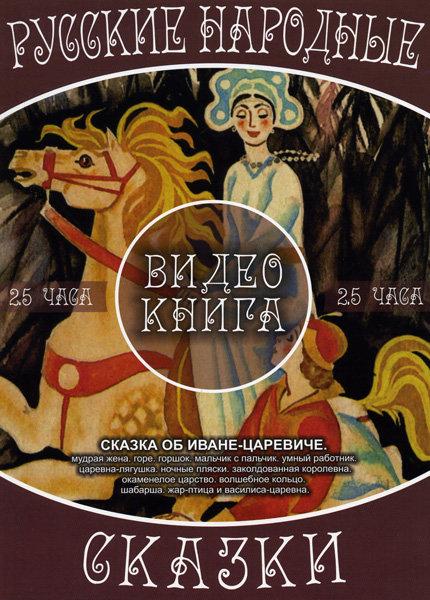Русские народные сказки  Сказка об Иване-Царевиче (Видеонига) на DVD