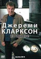 BBC Джереми Кларксон Из ряда вон на DVD