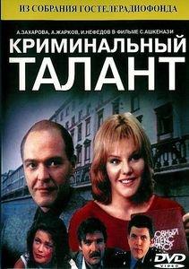 Криминальный талант  на DVD